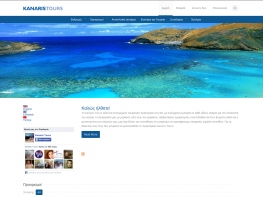 Kanaris Tours Website