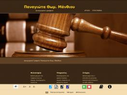 manthioulawyer.gr - Custom website configuration - WCAG 2.0 Comformance / Compliance