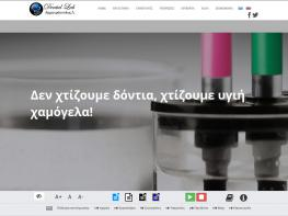 Odontotechnitis.gr - Wordpress Website Configuration - Compliant / Conformant with WCAG 2.0