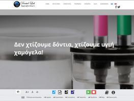 Odontotechnitis.gr - Wordpress Website Configuration - Compliant / Conformant with WCAG 2.0