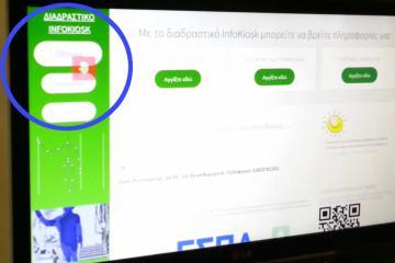 MS Kinect Infokiosk - Προβολή πληροφοριών γενικού ενδιαφέροντος