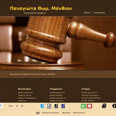 manthioulawyer.gr - Custom website configuration - WCAG 2.0 Comformance / Compliance