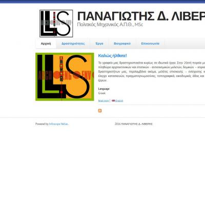 Panosliveris.gr - Drupal - Web page suitable and accessible to people with disabilities - conformant with WCAG 2.0