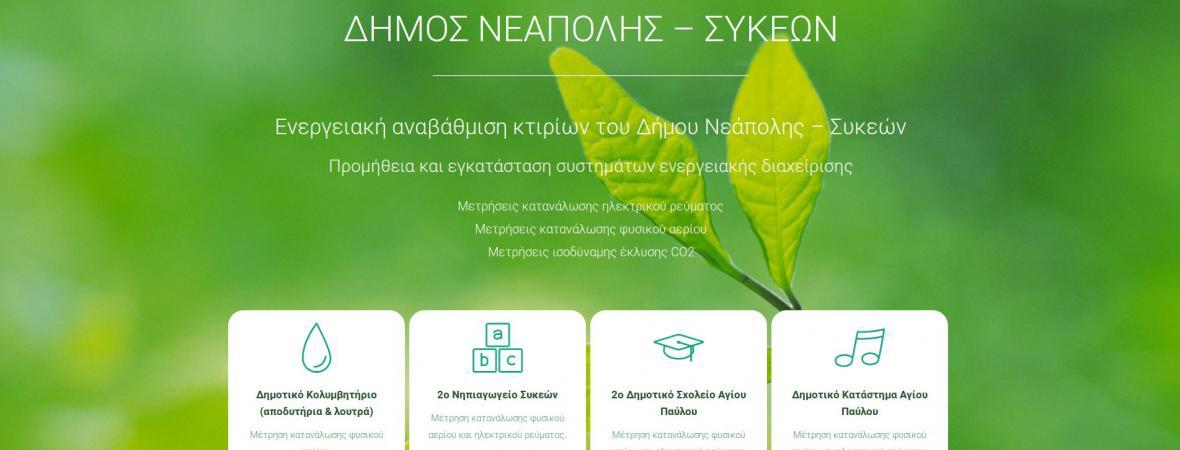 Δήμος Συκεών - Μετρήσεις κατανάλωσης ηλεκτρικού ρεύματος - Φυσικού αερίου