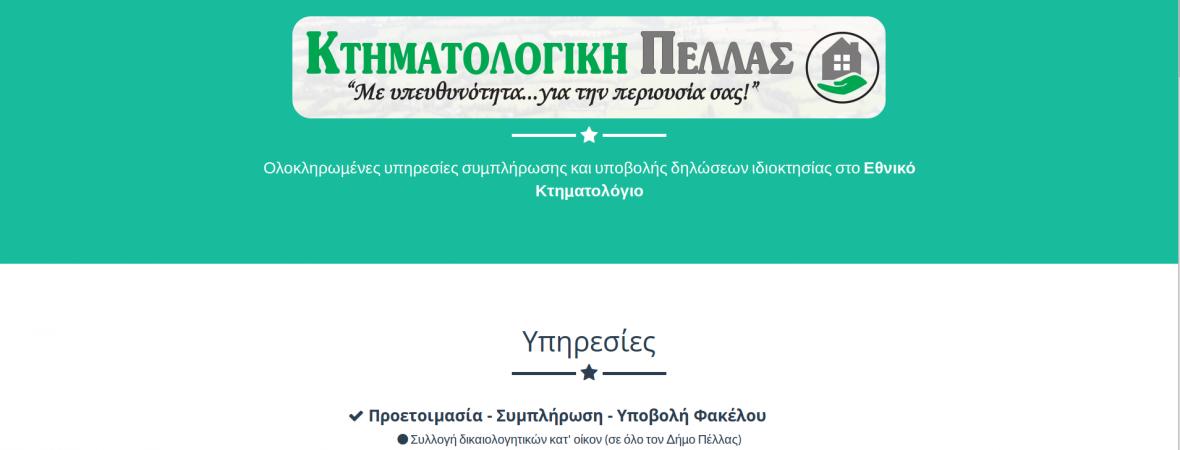 ktimatologiki-pellas - Κατασκευή Custom Ιστοσελίδας