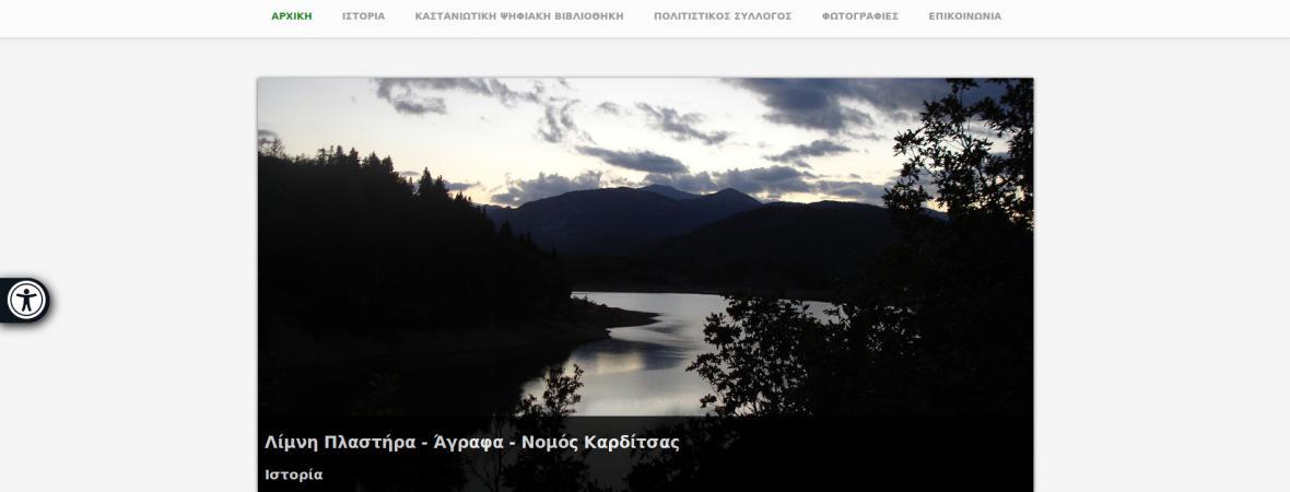 Kastania-agrafa - Drupal - Αρχική Σελίδα - Ιστοσελίδες προσβάσιμες σε αμέα - Πρότυπο WCAG 2.0