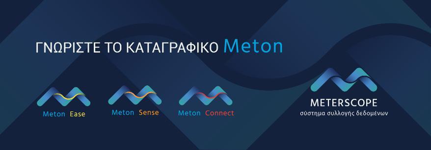 Καταγραφικά Meton - Συλλογή Δεδομένων θερμοκρασίας, υγρασίας, ενέργειας, στάθμης, πίεσης, ροής υγρών & ενεργειακών καταναλώσεων